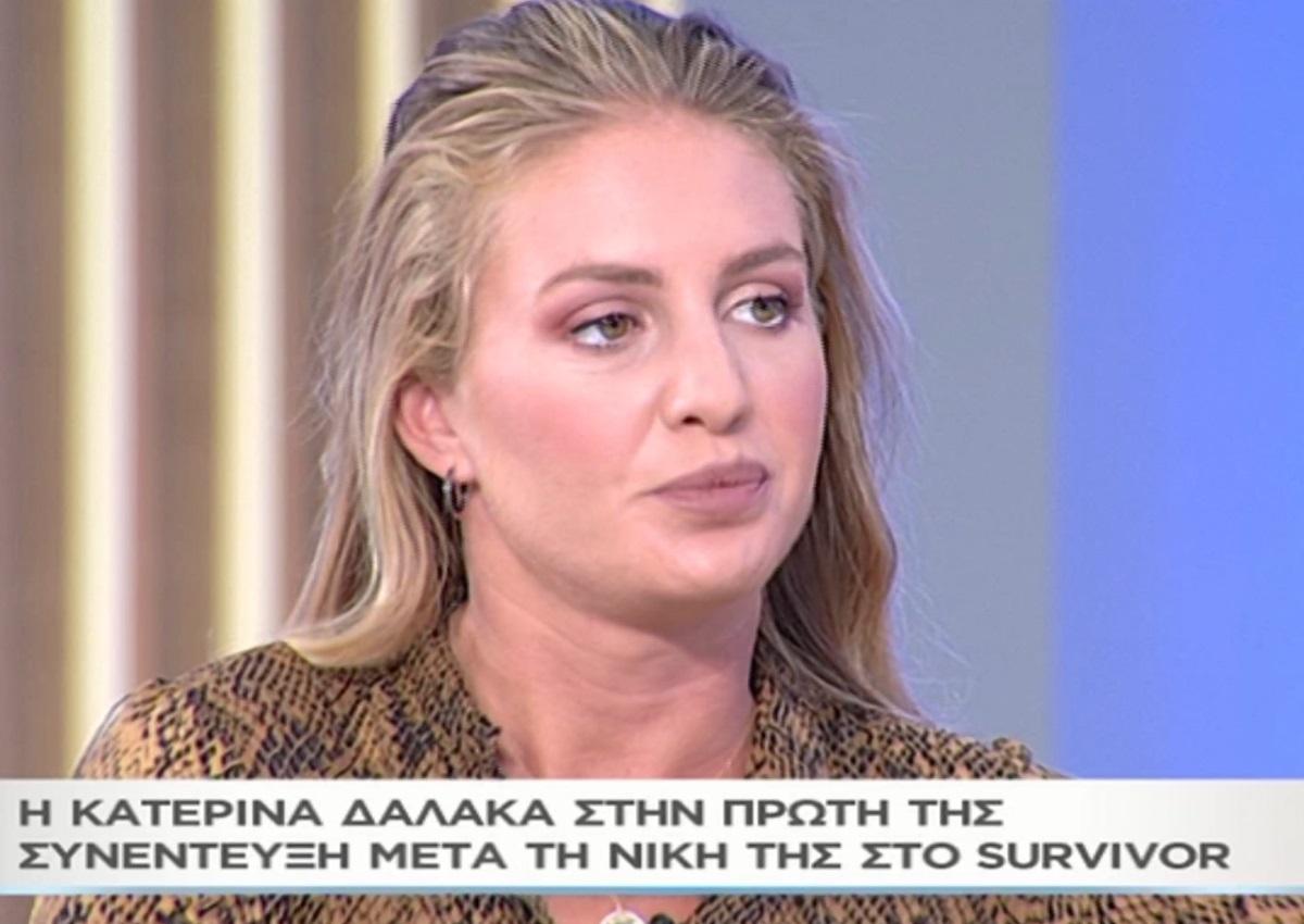 """Η Κατερίνα Δαλάκα στο """"Μαζί σου"""" – Η αμοιβή από το Survivor και ο έρωτας με τον Ατακάν [video]"""