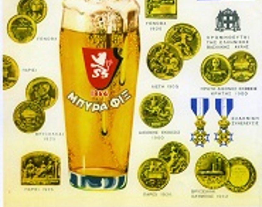 Πέθανε σε ηλικία 92 ετών ο Κάρολος Φιξ – Οι πρόγονοί του γνώρισαν στους Έλληνες την μπυρα | tlife.gr