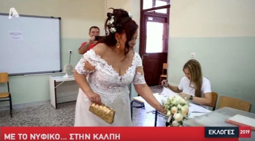 Εκλογές 2019: Με νυφικό… στην κάλπη για να ψηφίσει! Video | tlife.gr