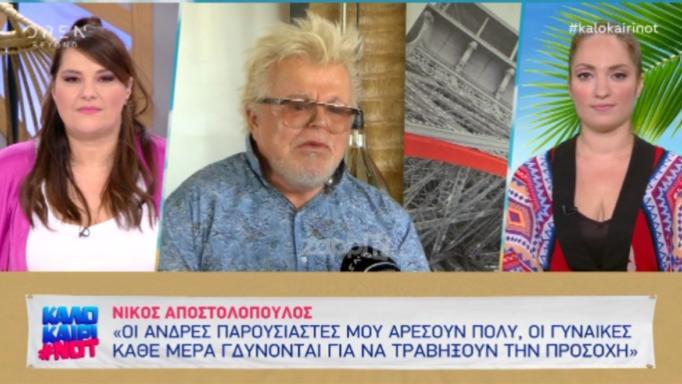 Νίκος Αποστολόπουλος: «Η γατούλα Κωνσταντίνα Σπυροπούλου δε μου λέει τίποτα!» | tlife.gr
