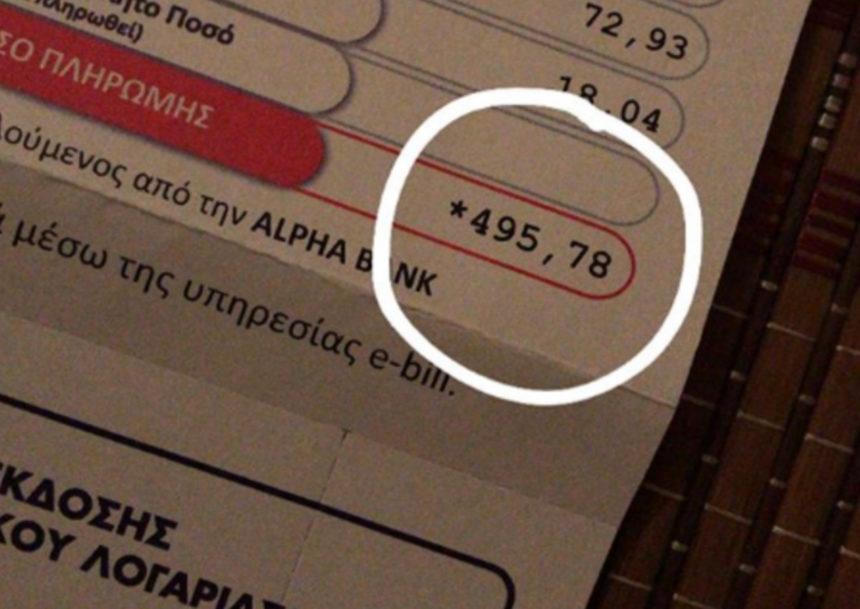 Έπαθε πλάκα ο Έλληνας ηθοποιός όταν άνοιξε τον λογαριασμό της ΔΕΗ και είδε πόσα πρέπει να πληρώσει! | tlife.gr
