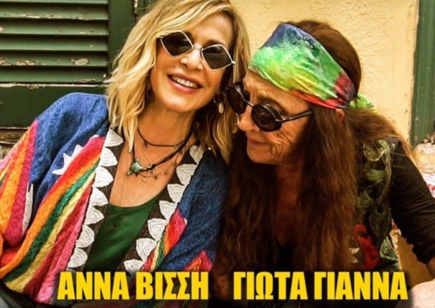 Άννα Βίσση – Γιώτα Γιάννα: Το… χίπικο βίντεο κλιπ που γύρισαν στη Θεσσαλονίκη για το ντουέτο τους! | tlife.gr