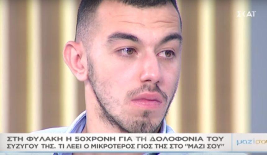 Συγκίνησε στο «Μαζί σου» ο γιος της 51χρονης που καταδικάστηκε για τη δολοφονία του συζύγου της | tlife.gr