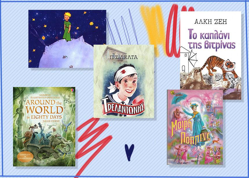 Τα 7 κλασσικά βιβλία που πρέπει να διαβάσει κάθε παιδί | tlife.gr