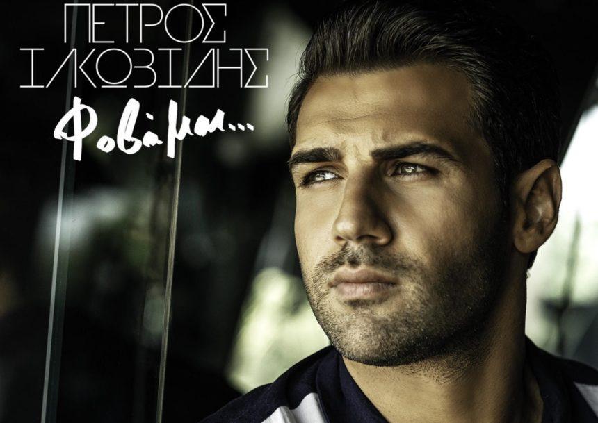 «Φοβάμαι»: Ο Πέτρος Ιακωβίδης κυκλοφορεί νέο τραγούδι και video clip! | tlife.gr