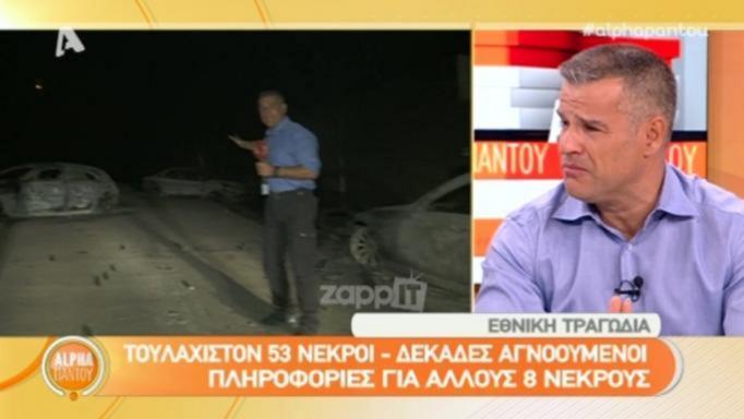 Φωτιά στο Μάτι: Η σοκαριστική στιγμή που ο δημοσιογράφος εντόπισε πτώμα που καιγόταν ακόμα! | tlife.gr