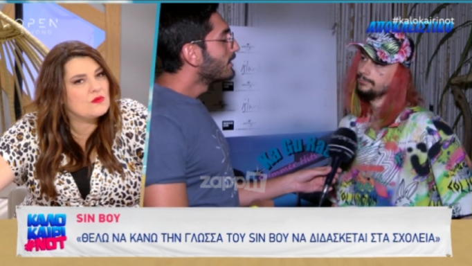 Sin Boy: «Θέλω να κάνω τη γλώσσα του Sin Boy παγκόσμια γλώσσα, να την μαθαίνουν στα σχολεία» | tlife.gr