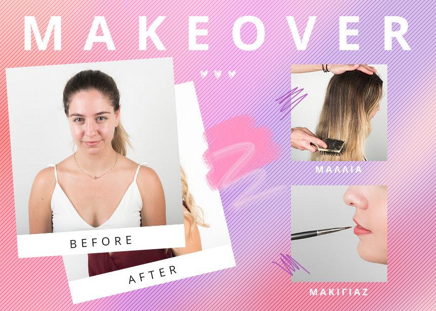 Makeover: δώσαμε στην αναγνώστριά μας ιδέες για το μακιγιάζ και τα μαλλιά των διακοπών της! | tlife.gr