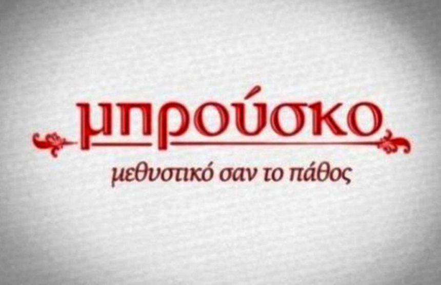 Έκπληξη! Από το «Μπρούσκο» του ANT1 στο πάνελ εκπομπής του Alpha | tlife.gr