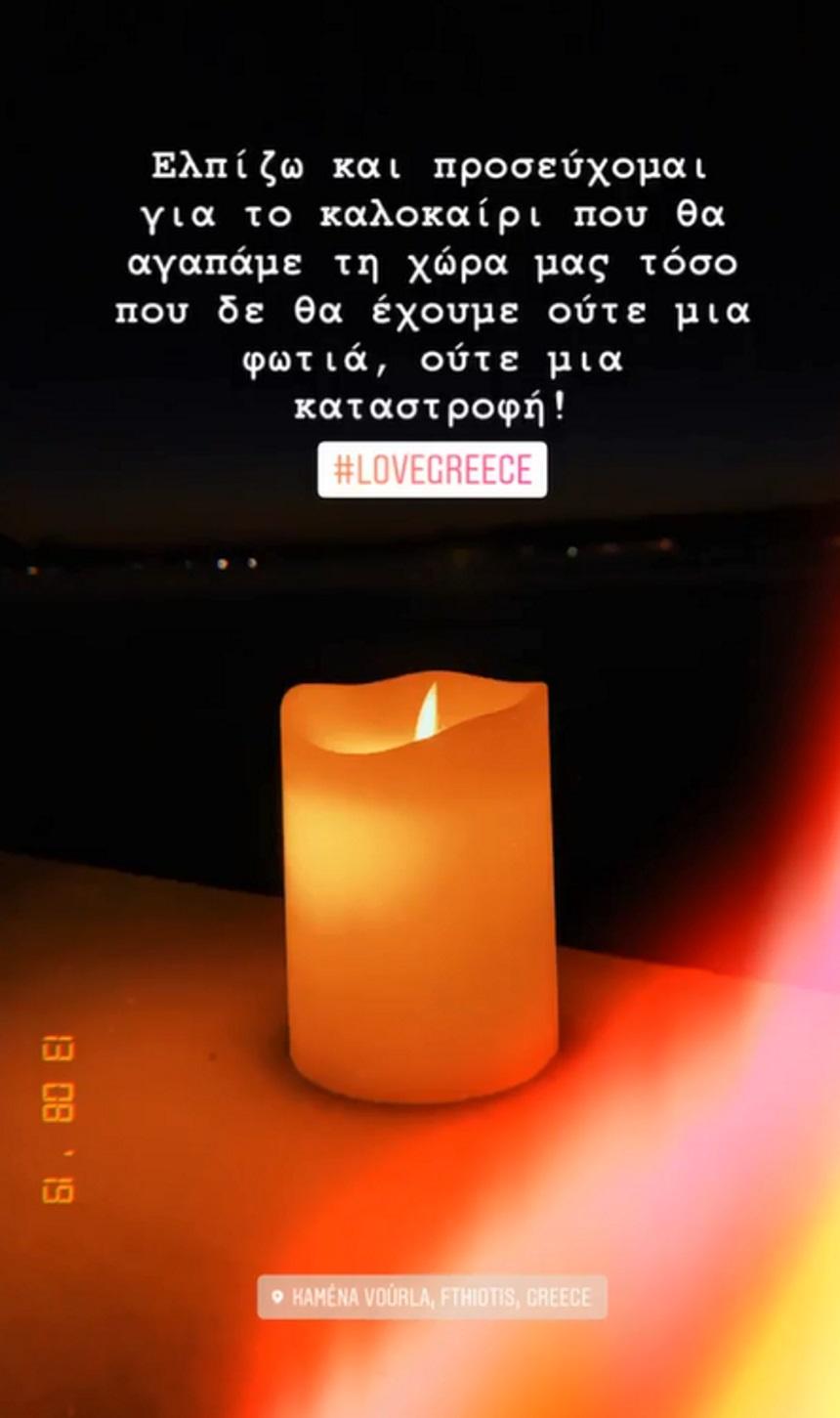 Χριστίνα Μπόμπα: Το ιδιαίτερο μήνυμά της για τις πυρκαγιές στη χώρα μας [pic]