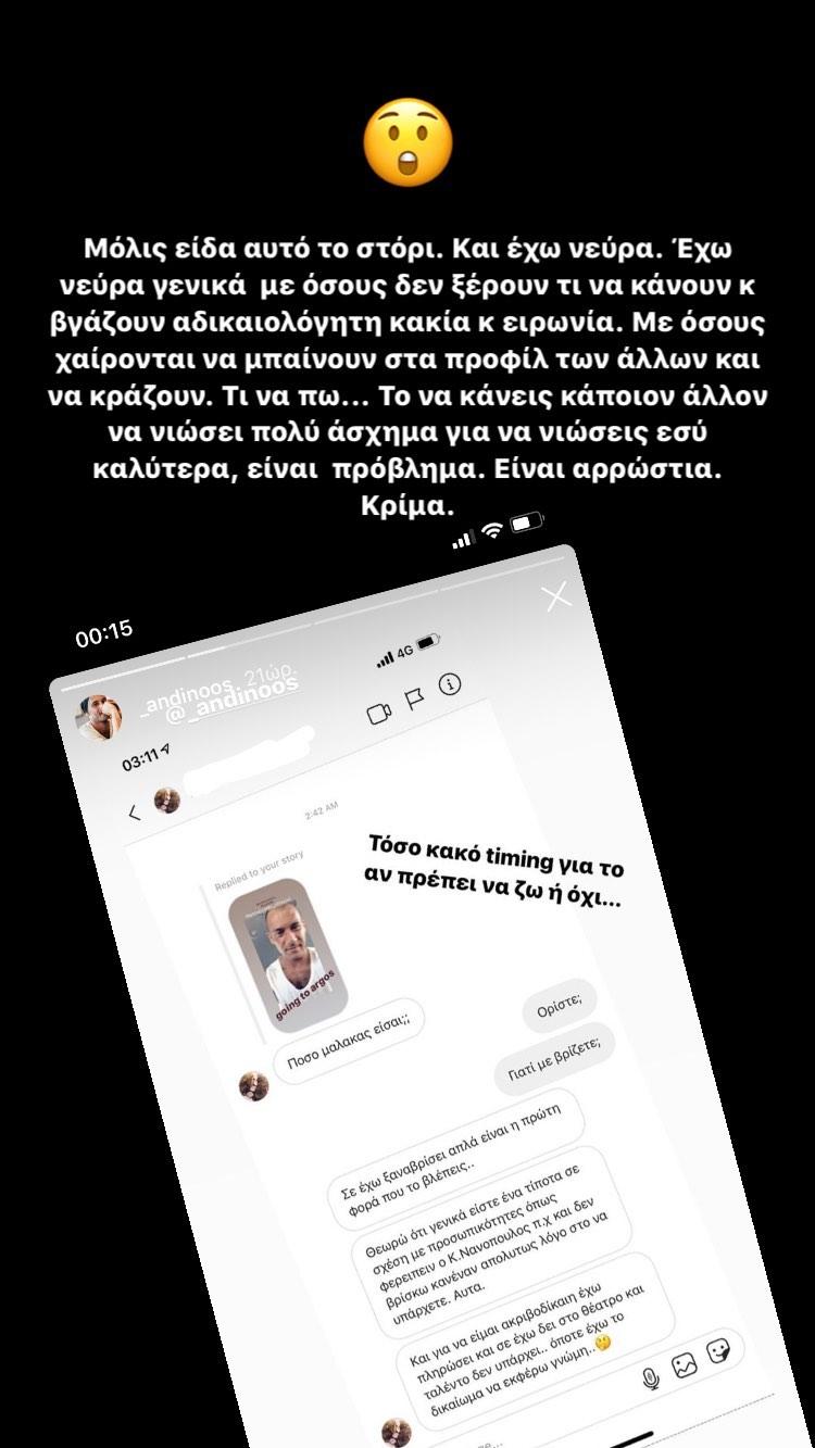 Δούκισσα Νομικού: Η οργισμένη της ανάρτηση στο Instagram! (εικόνα)