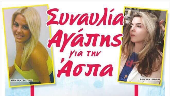 Συναυλία αγάπης για την Άσπα στις 30 Σεπτεμβρίου! | tlife.gr