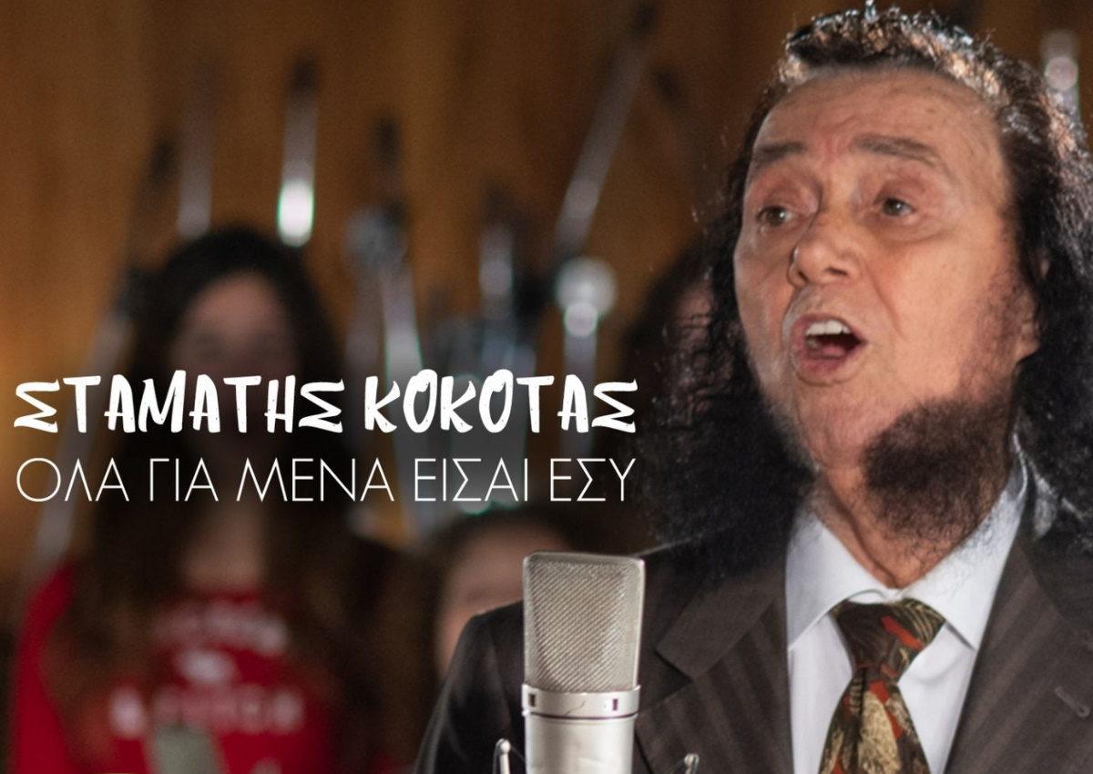 Σταμάτης Κόκοτας: Μετά από 35 χρόνια κυκλοφορεί ολοκαίνουριο album!   tlife.gr