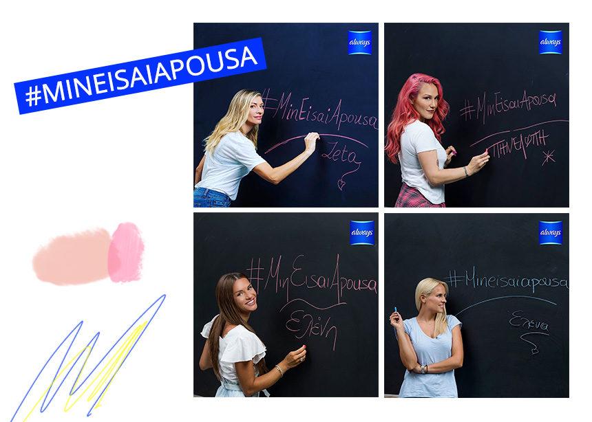 #MinEisaiApousa: Βοήθησε κι εσύ ώστε κανένα κορίτσι να μην χάνει το σχολείο του κατά τη διάρκεια της περιόδου του! | tlife.gr