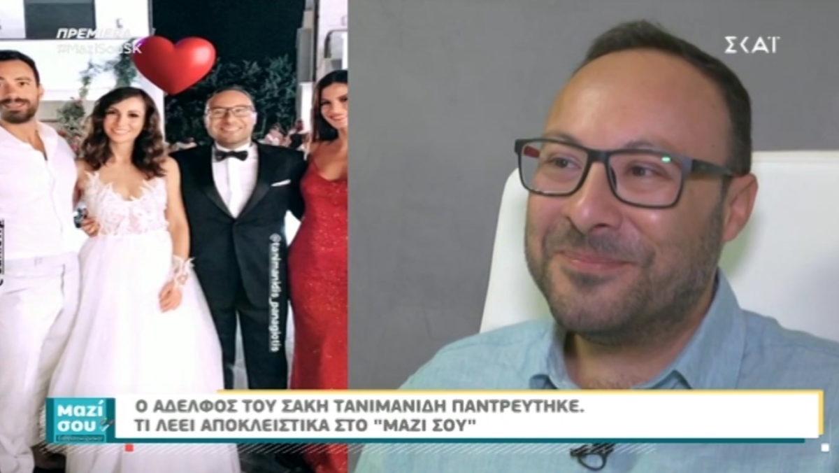 Μαζί σου Σαββατοκύριακο: Ο αδερφός του Σάκη Τανιμανίδη μιλάει πρώτη φορά για τον παραμυθένιο γάμο του! [video]   tlife.gr