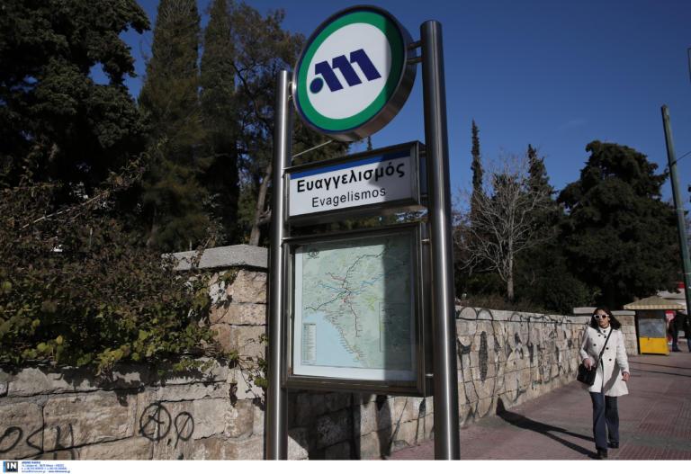 Αλλάζουν όνομα δύο σταθμοί του μετρό – Πώς θα λέγονται πλέον ο «Ευαγγελισμός» και ο «Αγιος Δημήτριος» | tlife.gr