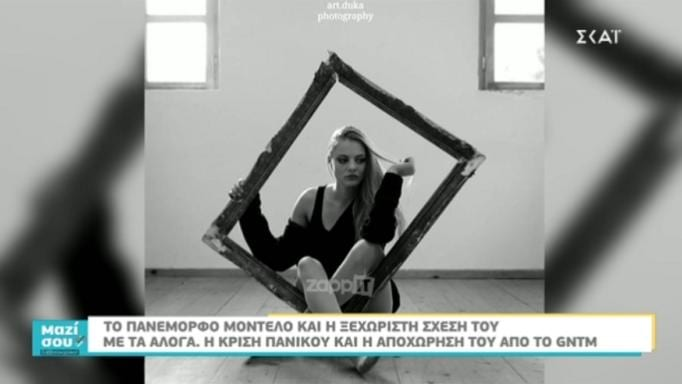 Φιόνα Βατς: Η κρίση πανικού και η αποχώρησή της από το GNTM! | tlife.gr