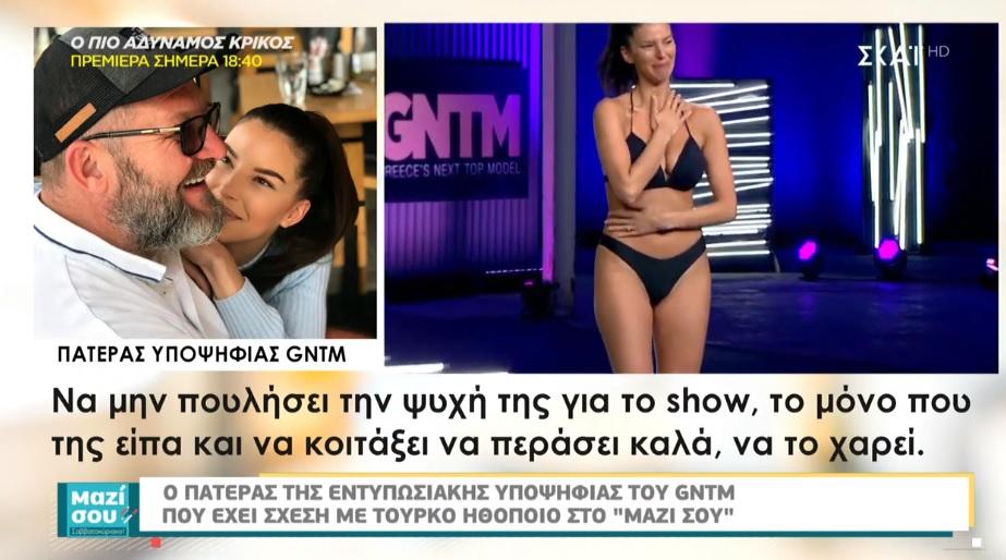 Μαζί σου Σαββατοκύριακο: Ο πατέρας της Χαράς Παππά από το GNTM μιλά για τη σχέση της κόρης του με τον Μπουράκ Χακί! | tlife.gr