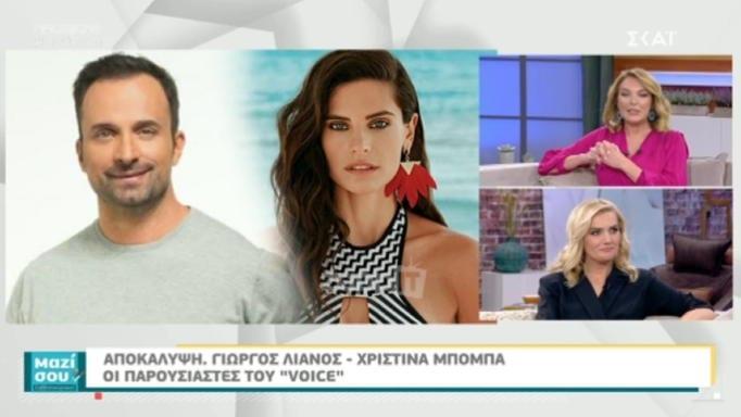 The Voice: Παρουσιαστές ο Γιώργος Λιανός και η Χριστίνα Μπόμπα! | tlife.gr