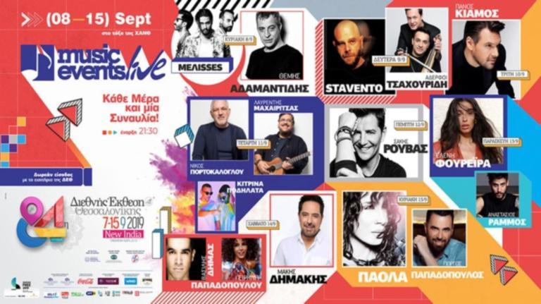 ΔΕΘ 2019: Το πρόγραμμα των συναυλιών | tlife.gr