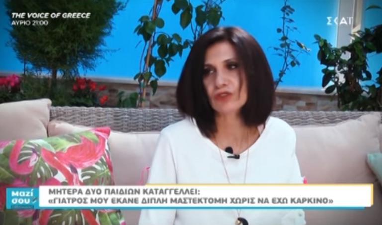Καταγγελία σοκ στο Μαζί σου Σαββατοκύριακο: «Μου έκανε διπλή μαστεκτομή χωρίς λόγο!»   tlife.gr