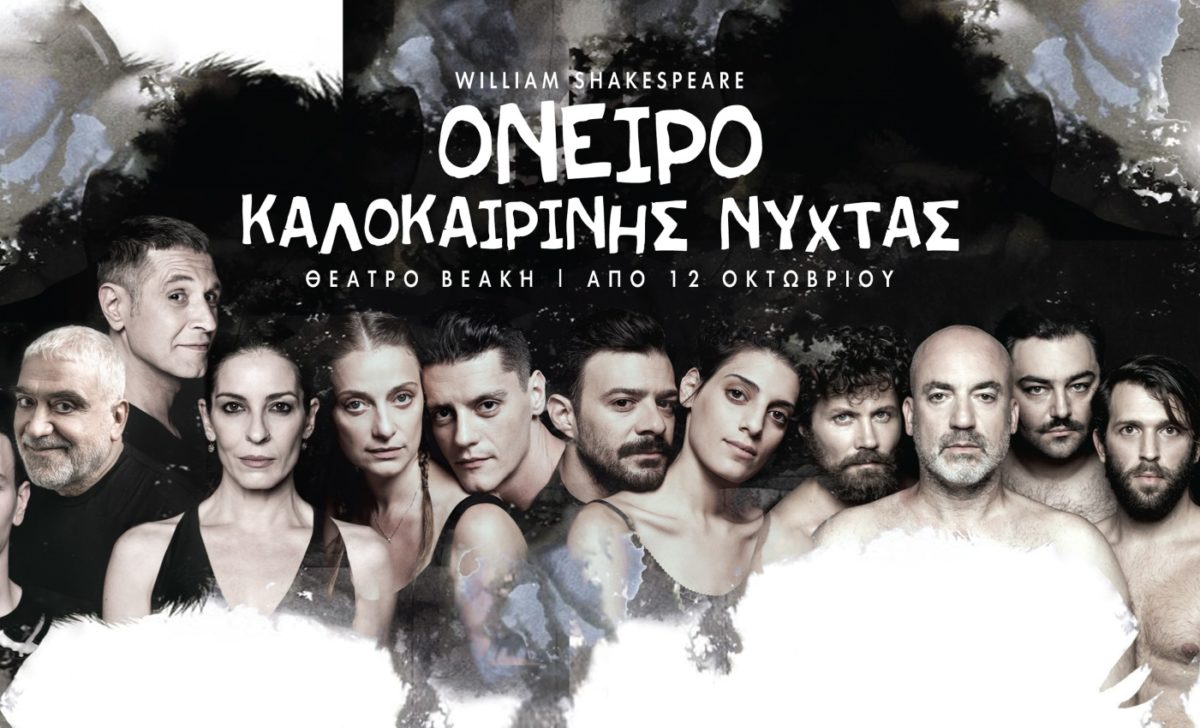 Το «Όνειρο Καλοκαιρινής Νύχτας» σε σκηνοθεσία Αιμίλιου Χειλάκη και Μανώλη Δούνια έρχεται στην Αθήνα! | tlife.gr