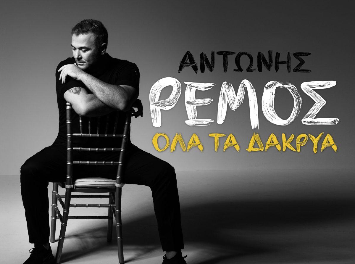 Αντώνης Ρέμος: Αυτό είναι το νέο του τραγούδι «Όλα Τα Δάκρυα»! Video   tlife.gr