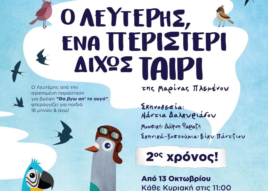 «Ο Λευτέρης, ένα περιστέρι δίχως ταίρι» φτερουγίζει για 2η χρονιά στο θέατρο Άβατον! | tlife.gr