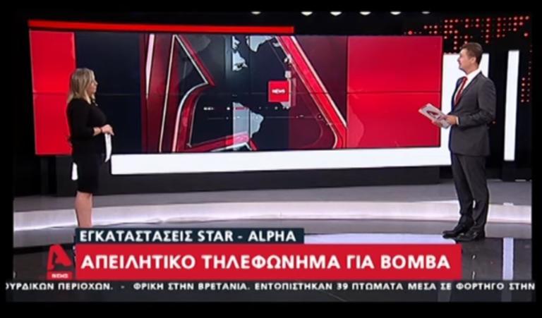 Τηλεφώνημα για βόμβα στον Alpha! | tlife.gr