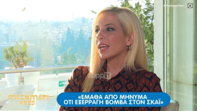 Συγκλονίζει η Μαρία Αναστασοπούλου: «Όταν εξερράγη η βόμβα στον ΣΚΑΪ…» | tlife.gr