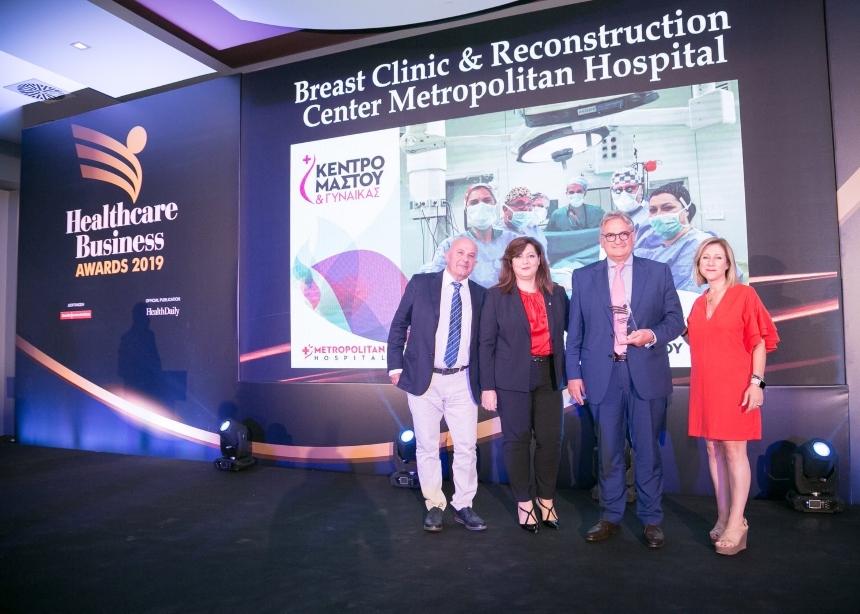Healthcare Business Awards 2019 : Nέα διάκριση για τη Μονάδα Μαστού του Metropolitan Hospital | tlife.gr