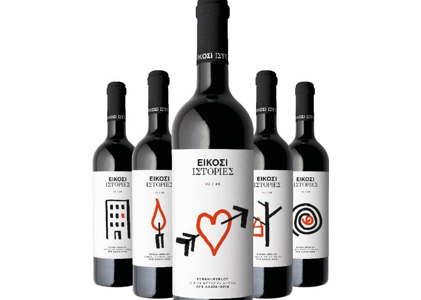 Είκοσι Ιστορίες: Tο κρασί που θα εξιτάρει τον ουρανίσκο και τη φαντασία σου! | tlife.gr