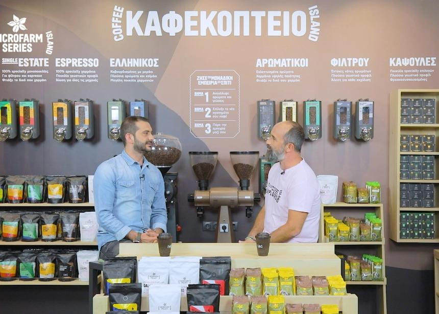 Τα Coffee Island εγκαινιάζουν τα MicroFarm Series με πρώτο καλεσμένο τον Λεωνίδα Κουτσόπουλο   tlife.gr