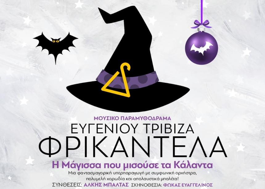«Φρικαντέλα, η μάγισσα που μισούσε τα κάλαντα» του Ευγένιου Τριβιζά στο Christmas Theater | tlife.gr