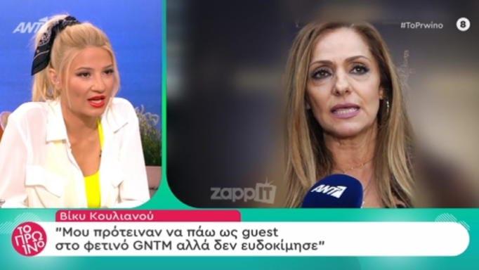 Βίκυ Κουλιανού: «Δεν την ξέρω την ΕΛΕάνα Παπαγεωργίου» | tlife.gr