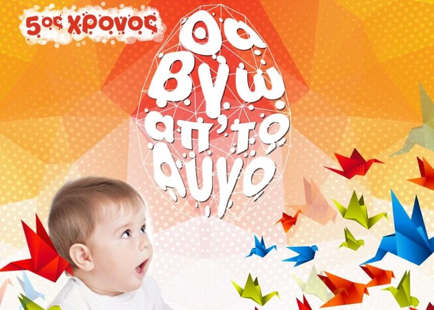 «Θα Βγω απ'το Αυγό»: Η πρώτη θεατρική παράσταση για μωρά 4 – 18 μηνών επιστρέφει στο Θέατρο Άβατον! | tlife.gr