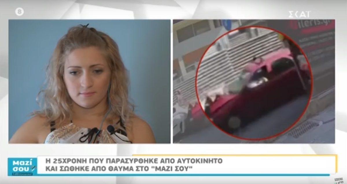 «Μαζί σου»: Η εξομολόγηση της 25χρονης για το σοκαριστικό τροχαίο που σώθηκε από θαύμα [video] | tlife.gr