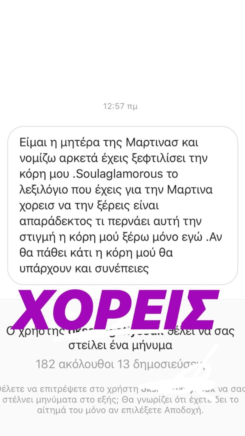 GNTM: Κι όμως η μητέρα της Μαρτίνας έστειλε μήνυμα στην Soula Glamorous! Δες πώς της απάντησε