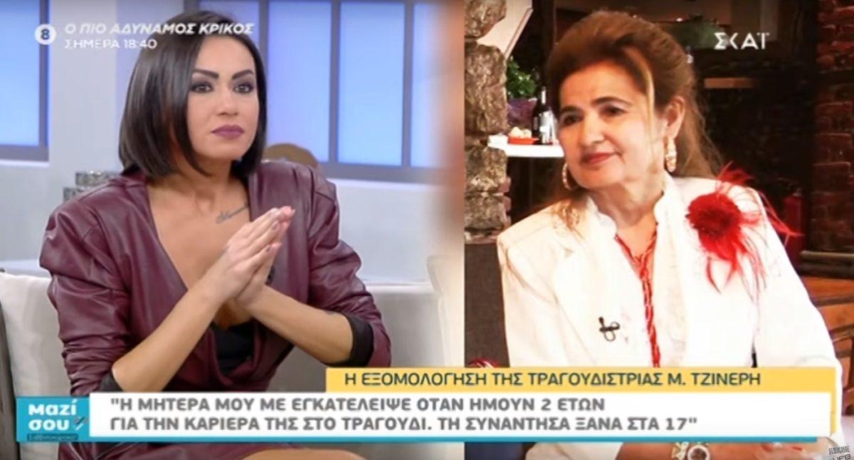 Μαρία Τζινέρη: Η συγκλονιστική εξομολόγηση στο «Μαζί σου Σαββατοκύριακο» για την εγκατάλειψη από τη μητέρα της | tlife.gr