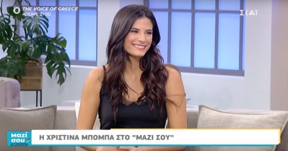 Χριστίνα Μπόμπα: Αποκαλύπτει στο «Μαζί σου» κρυφές πτυχές της ζωής της – Βίντεο | tlife.gr