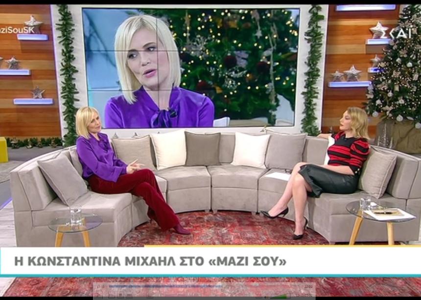 Τι φοράει η Τατιάνα (23/11) | tlife.gr