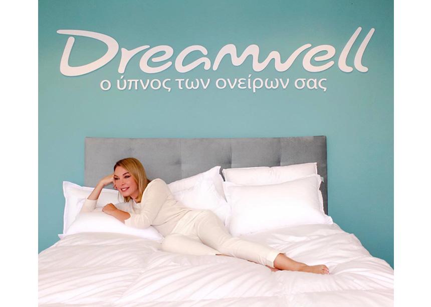 Dreamwell: Ώρα να αποκτήσεις το στρώμα των ονείρων σου με 60% έκπτωση! | tlife.gr