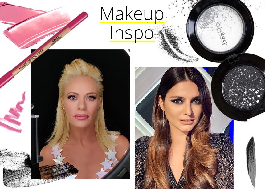 5 διάσημες Ελληνίδες μας δίνουν έμπνευση για το μακιγιάζ που θα κάνουμε για να βγούμε! | tlife.gr