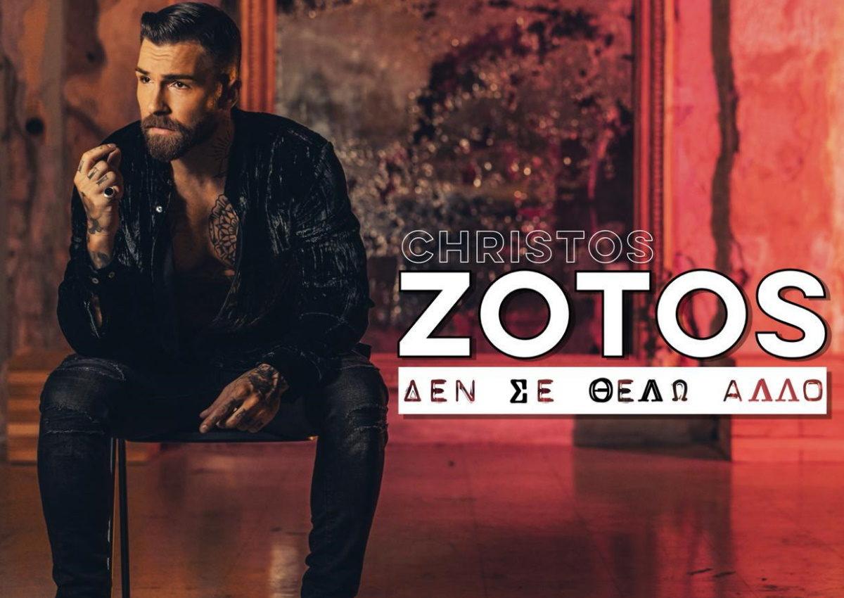 Χρήστος Ζώτος – «Δεν Σε Θέλω Άλλο»: Νέο τραγούδι με την υπογραφή του ΝΙΝΟ και hot video clip! | tlife.gr