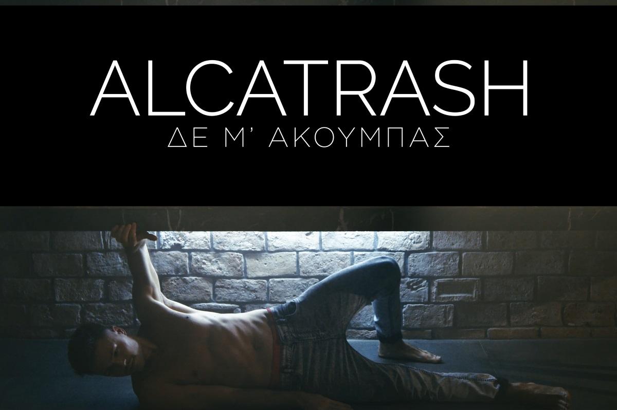 Alcatrash: Η πιο ταλαντούχα μπάντα ξεσηκώνει με το νέο της τραγούδι! Video