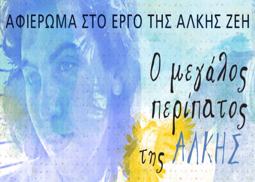Αφιέρωμα στο έργο της Άλκης Ζέη αυτή την Τρίτη στο Μέγαρο Μουσικής Αθηνών!