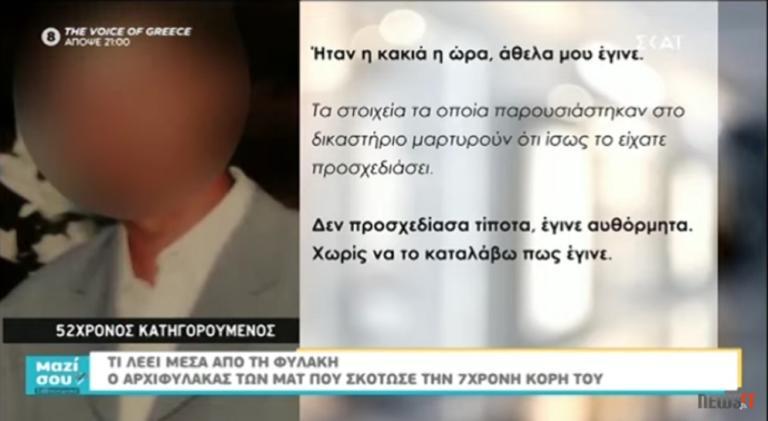 Θεσσαλονίκη: «Άθελα μου έγινε» λέει ο αστυνομικός που σκότωσε την 7χρονη κόρη του | tlife.gr