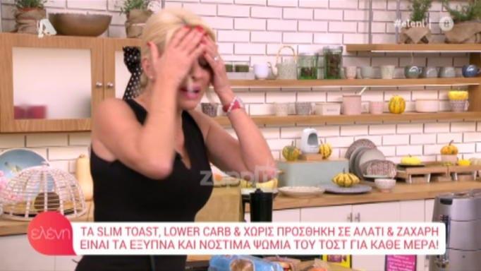Το απίστευτο σαρδάμ της Ελένης Μενεγάκη! Ήθελε να πει ψωμί αλλά…