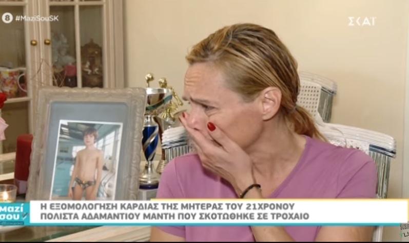 Συγκλονίζει στο «Μαζί σου» η μητέρα του πολίστα Αδαμάντιου Μαντή που σκοτώθηκε στα 21 του χρόνια! Βίντεο | tlife.gr