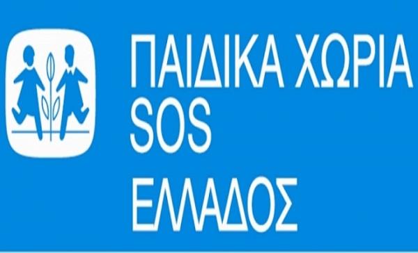 """Τα """"Παιδκά Χωριά SOS, καταγγέλουν κρούσματα εκμετάλευσης μέσω εράνων!"""